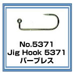 No.5371 Jig Hook 5371