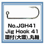No.JGH41 Jig Hook 41